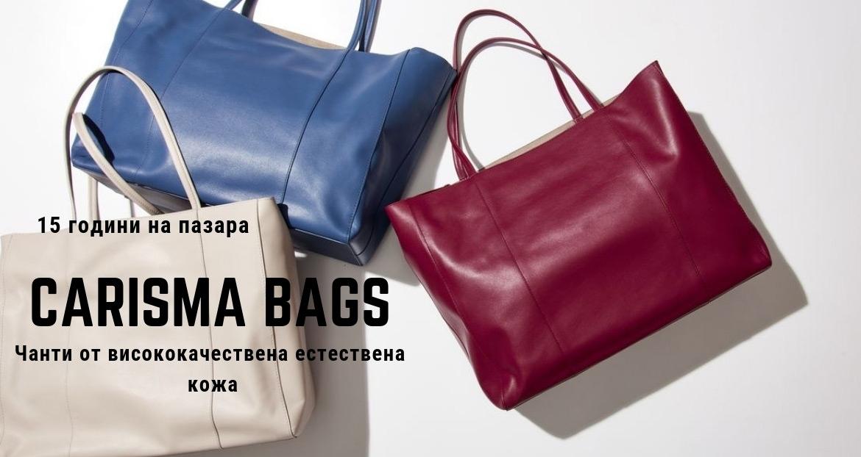 CARISMA BAGS - Класа и Качество