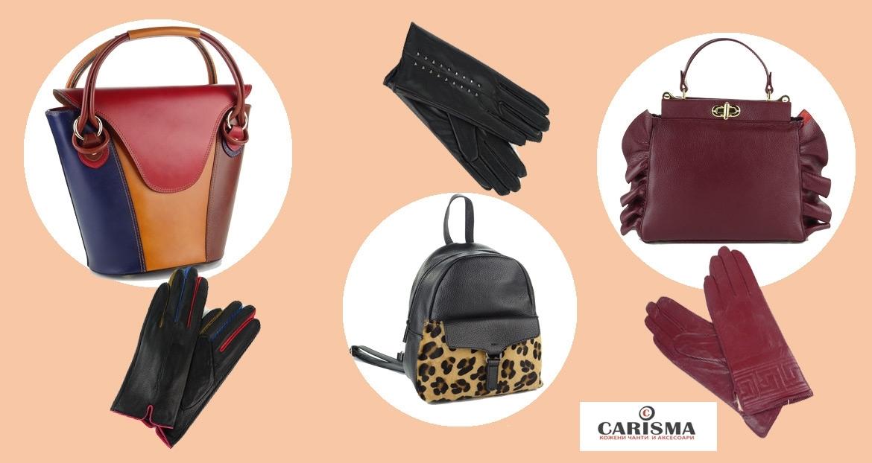 Чанти и аксесоари от естествена кожа