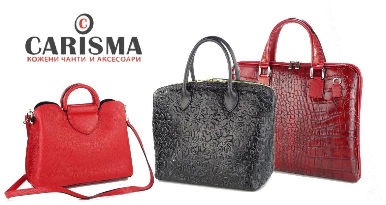 Чанти от висококачествена естествена кожа